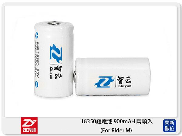 ZHIYUN智雲18350鋰電池900mAh二顆入(ForRiderM)