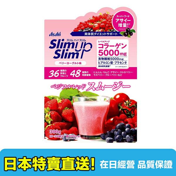 【海洋傳奇】【日本空運直送免運】日本 Asahi 紅漿果草莓 膠原蛋白 酸奶風味 蔬果粉 奶昔 300g - 限時優惠好康折扣
