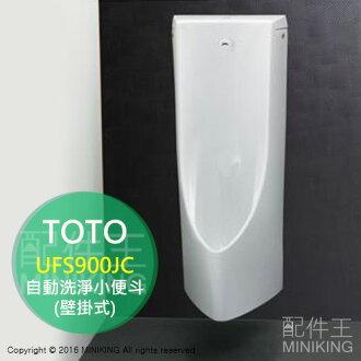【配件王】日本現貨 TOTO 壁掛式 小便斗 小便器 UFS900JC 白色 自動洗淨 超省水 除菌水 掃除口 壁排水