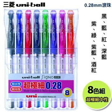 三菱uni超細鋼珠筆UM~151 8色組 0.28mm