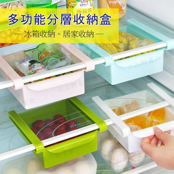 【露營趣】多功能分層收納盒F051冰箱收納盒抽屜式分層置物架冰箱分層架冰箱抽屜玻璃桌收納置物盒廚房收納居家收納