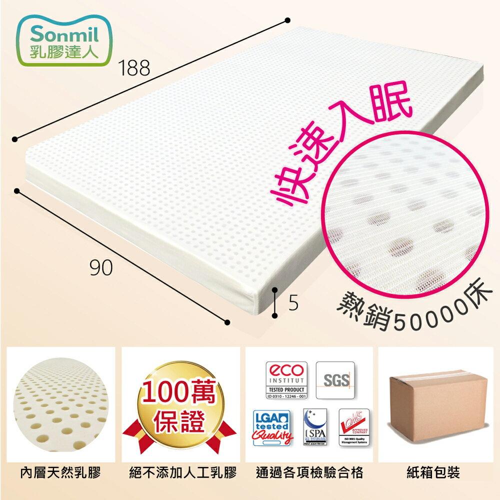 【sonmil乳膠床墊】5cm天然乳膠床墊單人3尺 基本型 無添加香精 學生宿舍床墊 取代記憶床墊折疊床墊 2