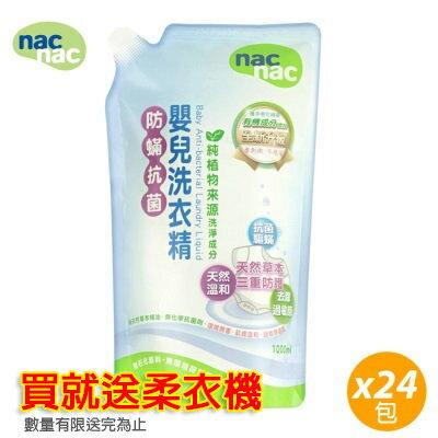 (送柔洗機)【箱購】nacnac防?抗菌洗衣精補充包1000mlx12入(2箱)