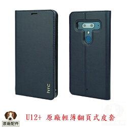 HTC U12 Plus / U12+ 原廠輕薄翻頁式皮套 原廠皮套