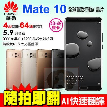 華為Mate104G64G5.9吋第三代徠卡認證雙主相機智慧型手機0利率免運費