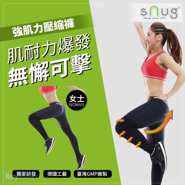 SNUG 運動強肌力壓縮褲 女