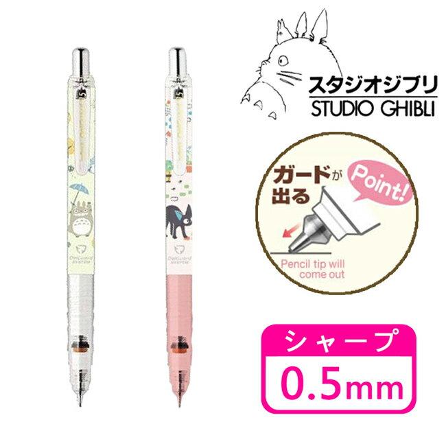 【日本正版】宮崎駿 不易斷芯 自動鉛筆 0.5mm 斑馬 DelGuard 吉卜力 龍貓 魔女宅急便