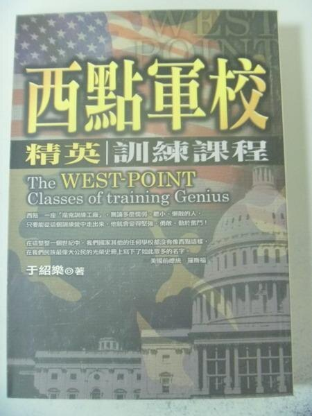 【書寶二手書T8/軍事_IQU】西點軍校精英訓練課程_於紹樂