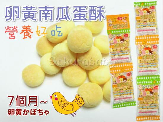 岩本製? 日本國產 南瓜蛋酥 蛋酥 營養蛋酥 小饅頭 嬰兒餅乾 幼童點心 鈣質強化 櫻花寶寶