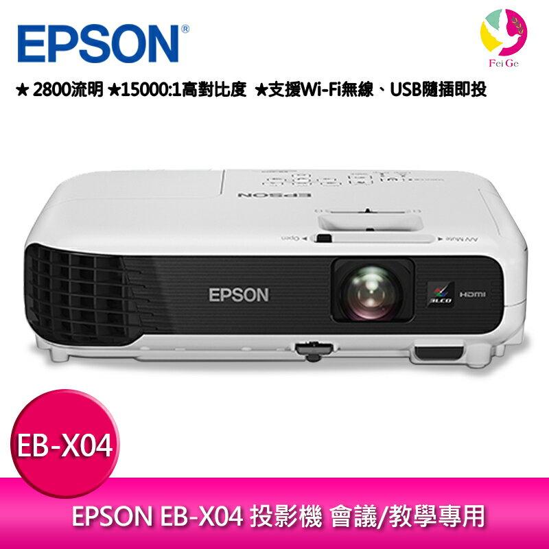 ★下單最高16倍點數送★ 分期0利率 EPSON EB-X04 投影機 會議/教學專用
