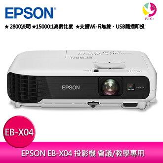 EPSON EB-X04 投影機 會議/教學專用