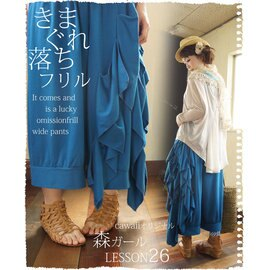 中大尺碼 [華爾滋的夜晚] 日本針織鬆緊帶褲裙華麗層次感裙褲 - 御聖願【全店免運 滿799現折100元!!!】