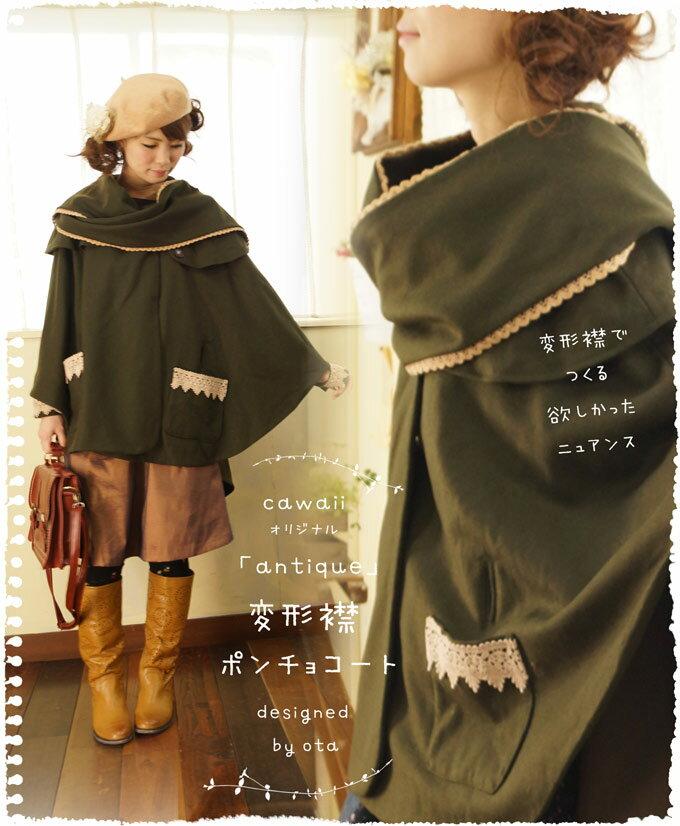 中大尺碼 [雞尾酒] 日本保暖披巾斗篷蝙蝠袖寬鬆羊毛外套 - 御聖願【全店免運,單筆滿800再折100元,點數再20倍送】