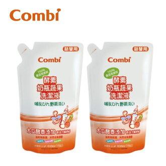 【安琪兒】日本【Combi 康貝】酵素奶瓶蔬果洗潔液補充包(800ml*2包)