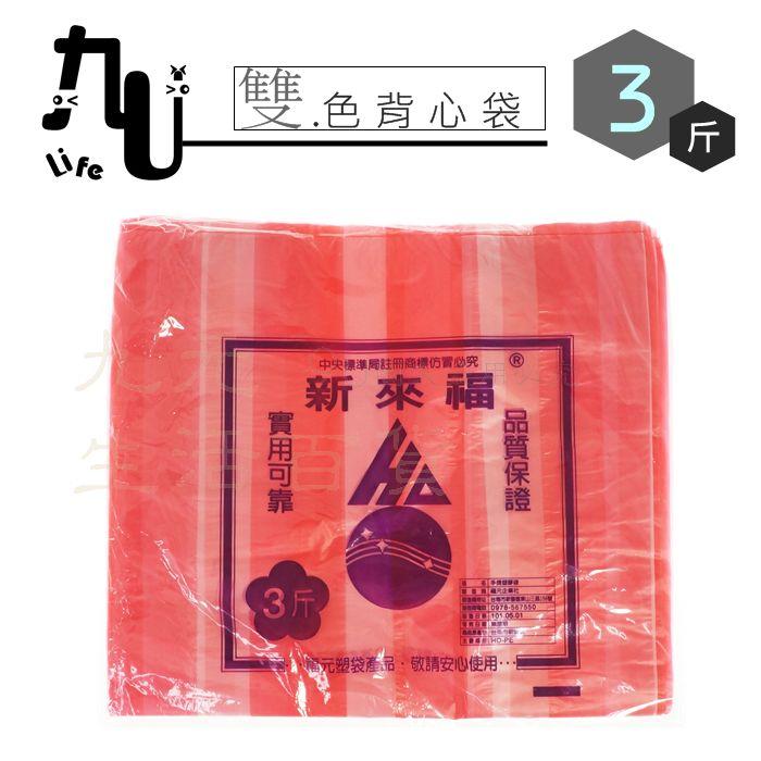 【九元生活百貨】雙色背心袋/3斤 花袋 手提塑膠提袋 市場提袋 MIT