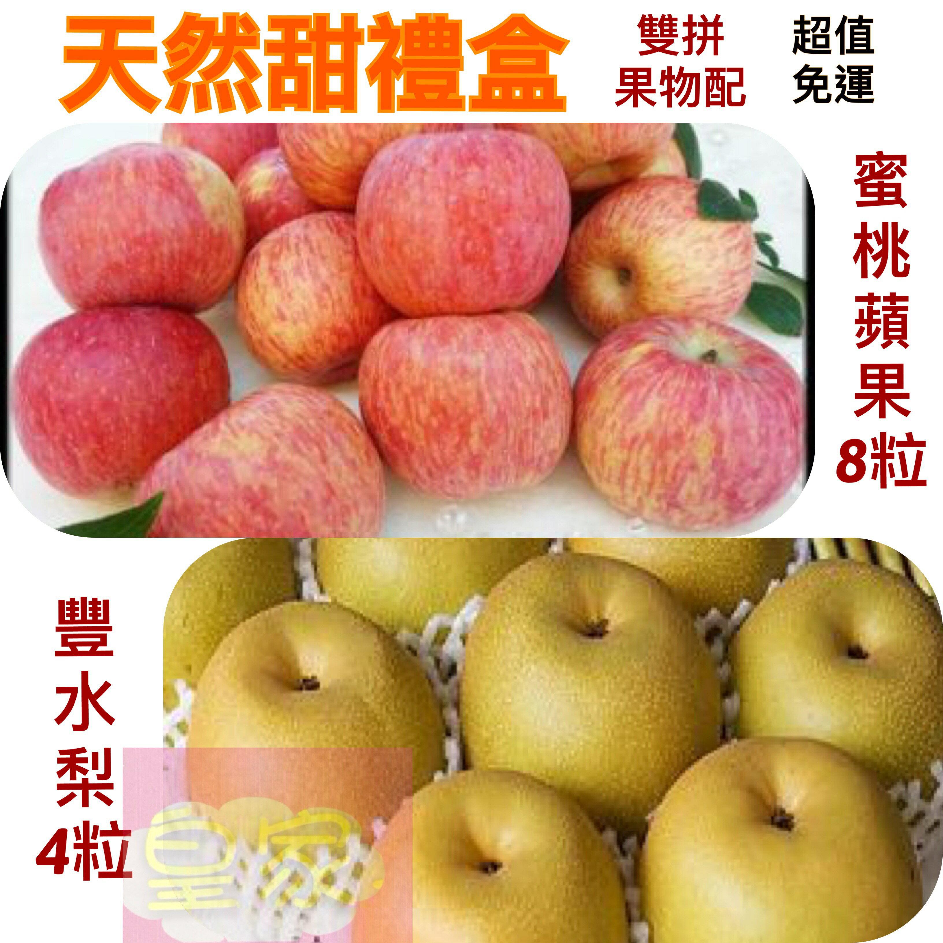 天然甜禮盒〈蜜桃蘋果8粒+豐水梨4粒〉低溫免運【皇家果物】