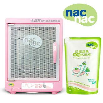【買就送奶瓶蔬果洗潔精】nac nac 紫外線消毒鍋烘乾機-粉
