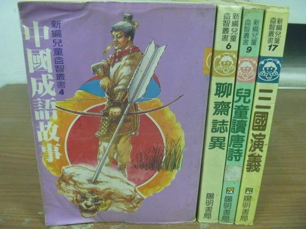 【書寶二手書T4/兒童文學_HEV】中國成語故事_聊齋誌異_兒童讀唐詩_三國演義_4本合售