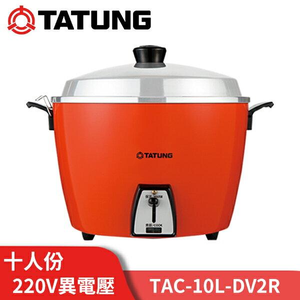 【送隔熱手套】 TATUNG大同 海外專用 大同電鍋220V TAC-10L-DV2R (超商取貨付款一次限寄一顆)