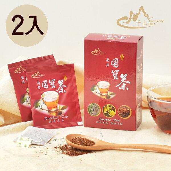 Nicegoods 生活好東西:【千山茶品】南非國寶茶(10入)袋茶包-2盒組(南非國寶茶博士茶)