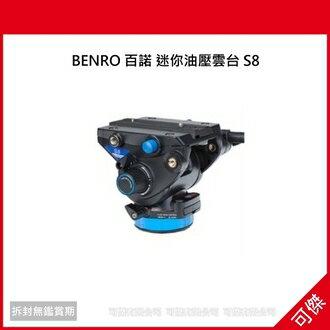 BENRO 百諾 迷你油壓雲台 S8 拍鳥雲台 載重8KG 公司貨 保固5年 S系列 類 manfrotto 701HDV