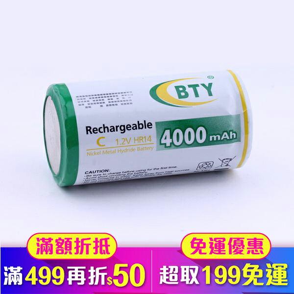 1入 2號 鎳氫充電電池 4000mAh C型 二號 超大容量 1.2V Ni/MH(25-223)