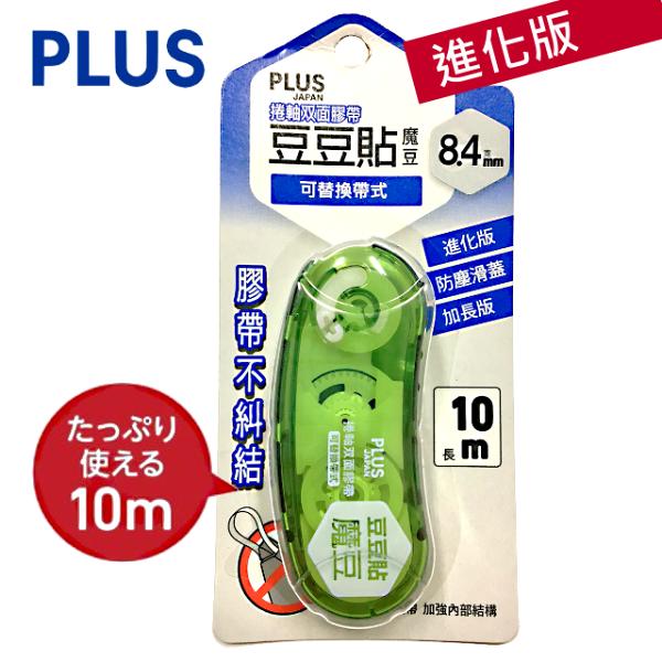 ★進化版PLUSTG-1121魔豆豆豆彩貼捲軸雙面膠帶(8.4mmx10M)綠