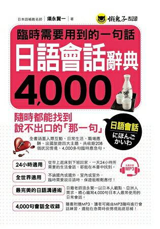 臨時需要用到的一句話:日語會話辭典4,000(附1MP3)