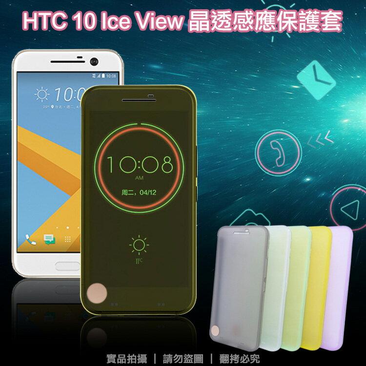 HTC 10 Ice View 晶透感應保護套/智能保護套/保護殼/免翻蓋接聽/休眠保護套/背蓋/手機套/手機殼