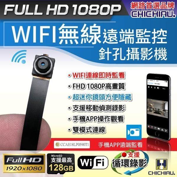 【CHICHIAU】WIFI1080P超迷你DIY微型針孔遠端網路攝影機錄影模組