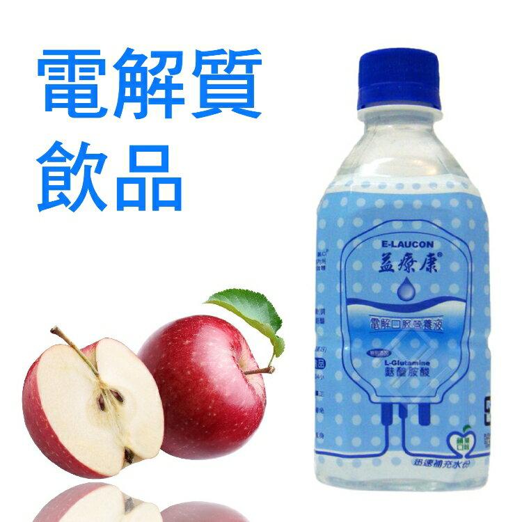 益療康 電解液 蘋果口味350ml 四瓶/組 優惠價150 成人幼童皆適用 添加麩醯胺酸 惠幼益兒壯