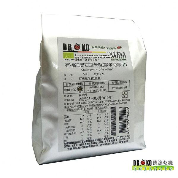 Dr.oko有機紅寶石玉米粒(爆米花專用)500g*2DIY▶全館滿499免運