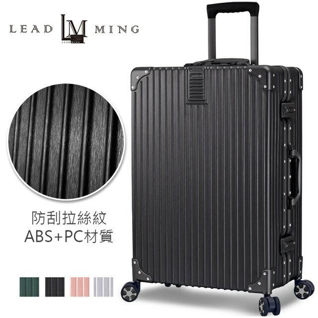 【加賀皮件】LEADMING 光之影者 多色 霧面 拉絲 復古 鋁框 拉桿箱 旅行箱 26吋 行李箱
