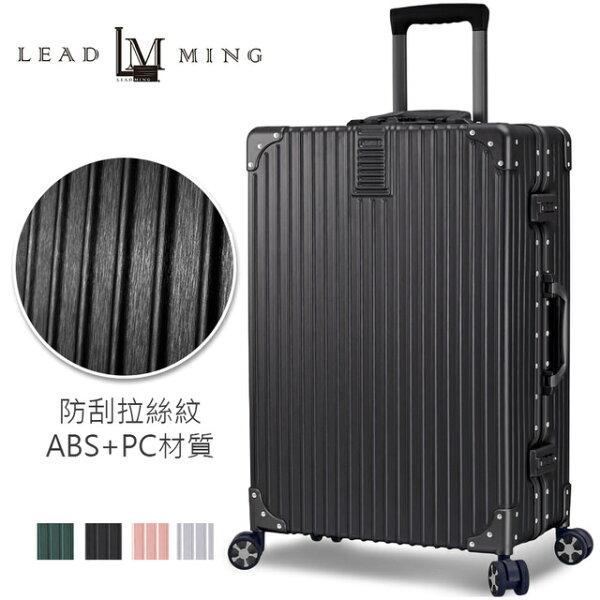 【加賀皮件】LEADMING光之影者多色霧面拉絲復古鋁框拉桿箱旅行箱20吋行李箱