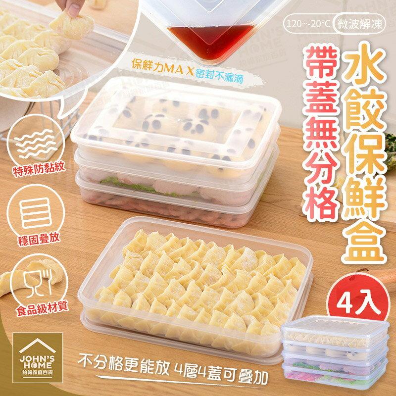4層4蓋可疊加水餃保鮮盒 4入冷藏冷凍食物收納盒 耐高溫可微波解凍防沾黏底帶蓋保存盒水果盒【ZI0212】《約翰家庭百貨 0