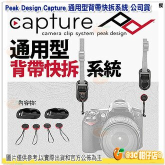 Peak Design Capture 通用型背帶快拆系統 公司貨 快扣 快裝 相機背帶 快槍手 速拆