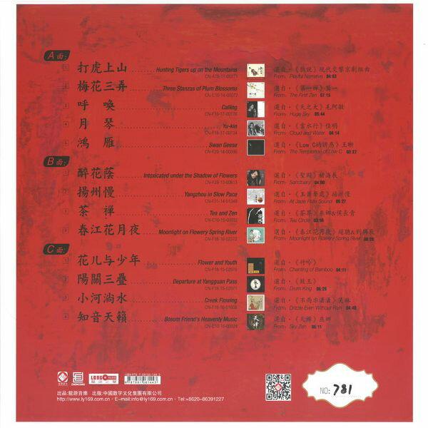 【停看聽音響唱片】【黑膠LP】龍源之聲(2LP) 限量編碼版 500號以內