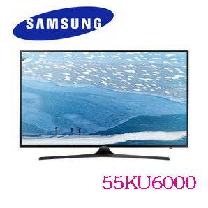三星 SAMSUNG 55KU6000 55吋 液晶電視 4K HDR Wi-Fi 公司貨 UA55KU6000WXZW/ UA55KU6000