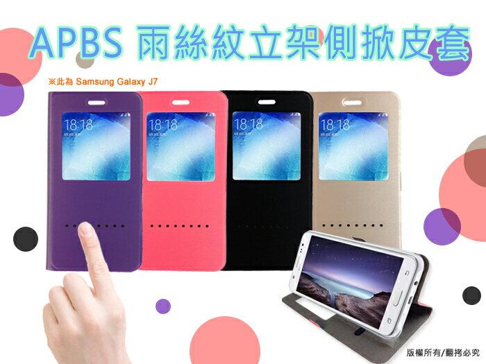 Samsung Galaxy A8 5.7吋 三星 A8000 APBS 雨絲紋立架側掀皮套/視窗皮套 側掀皮套 保護套 可立式 支架 軟殼 禮贈品 客製化/TIS購物館