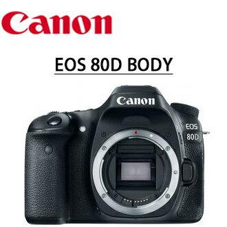 ★分期零利率★ 送專用相機包+搖控器+快門線+清潔套組+拭鏡筆+拭鏡布 (10/31前上網註冊送原廠鋰電池LP-E6N一顆+ 64G記憶卡 ) Canon EOS 80D body 單機身 數位單眼相..
