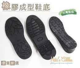 糊塗鞋匠 優質鞋材 N38 台灣製 橡膠成型鞋底 三種版型 皮鞋 DIY