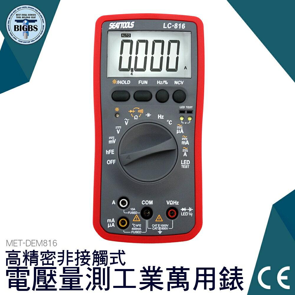 萬用表工業級 萬用電錶 自動量程 交直流 毫安電流 微安電流 溫度 發光三極體 火線