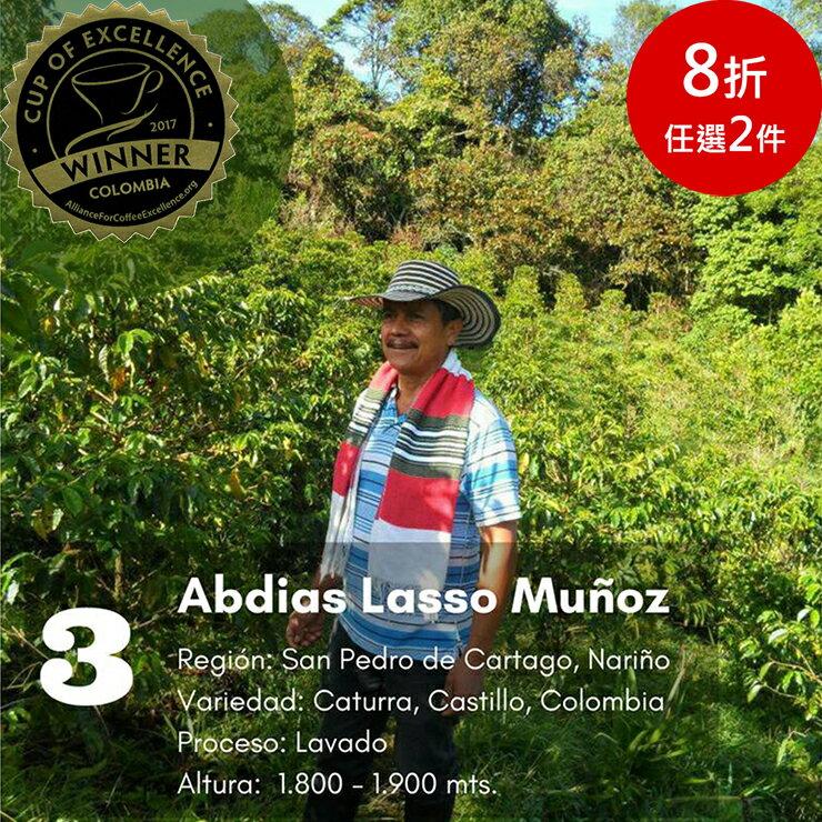 哥倫比亞 COE競標批次Top3 Abdias Lasso Muñoz小農 咖啡豆(1 / 4磅 半磅)➤紅橙 木槿屬花香 芒果 草莓 紅葡萄 糖蜜般甜感 奶油般質地★送-莊園濾掛★ 0