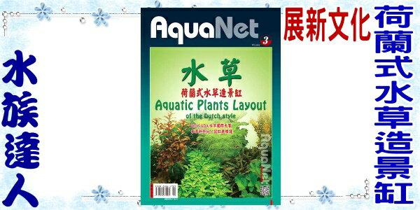 【水族達人】【書籍】展新文化 AquaNet《水草 荷蘭式水草造景缸 Winter3》2015ADA水草國際大賽/水草好好玩/設缸與維護