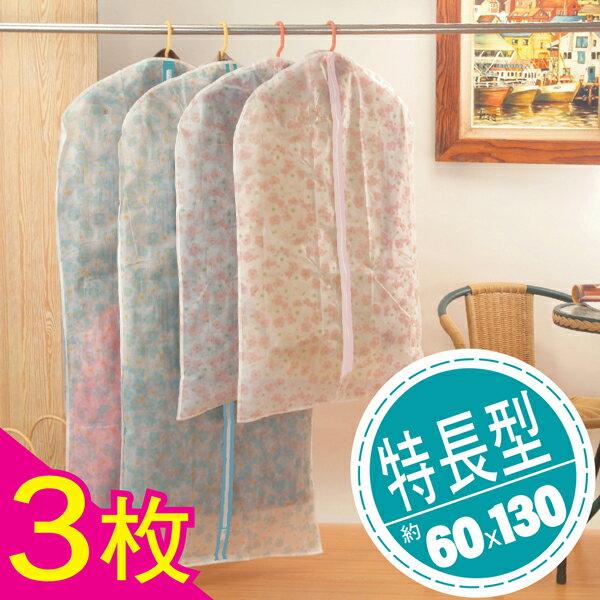 衣物防蟲防塵套特長型3入(約60x130cm) / AS7257-3 外套收納防塵袋.可愛花朵日式風格