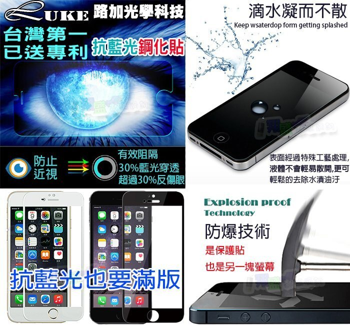 9H抗藍光滿版玻璃鋼化膜玻璃貼 螢幕保護貼 Note5/iPhone6 plue/i6+/i6/iPhone 6s/6s plus/iphone6s iPhone7/iPhone7 Plus 4.7吋 5.5吋 非imos SGP