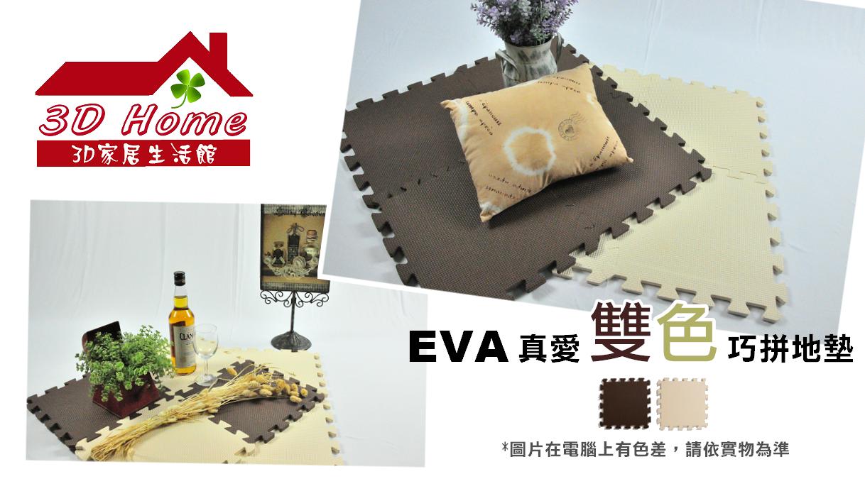 EVA真愛雙色巧拼地墊(36片)