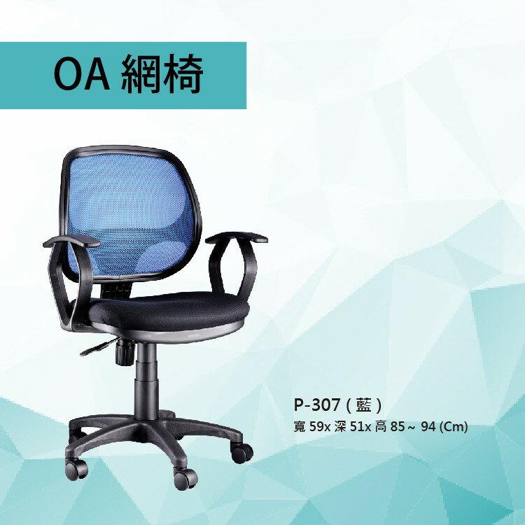 【勁媽媽-潔保】辦公椅P-307 藍色 舒適辦公椅 氣壓型 職員椅 電腦椅系列