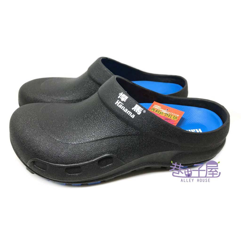 【巷子屋】Hanama悍馬 男款專利新型鞋墊多功能防水廚師鞋 [886] 黑藍 MIT台灣製造 超值價$398