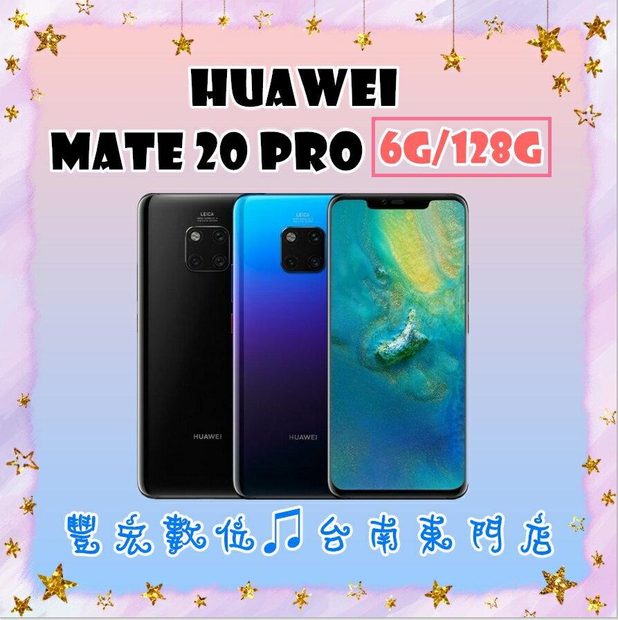 MATE 20 Pro 華為 (6G/128G) 6.39吋 全新未拆 原廠公司貨 原廠保固一年 絕非整新機 【雄華國際】